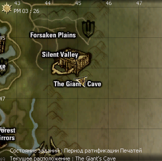 The Giants Cave location