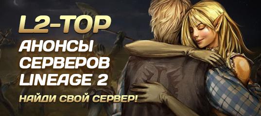 (c) L2-top.ru